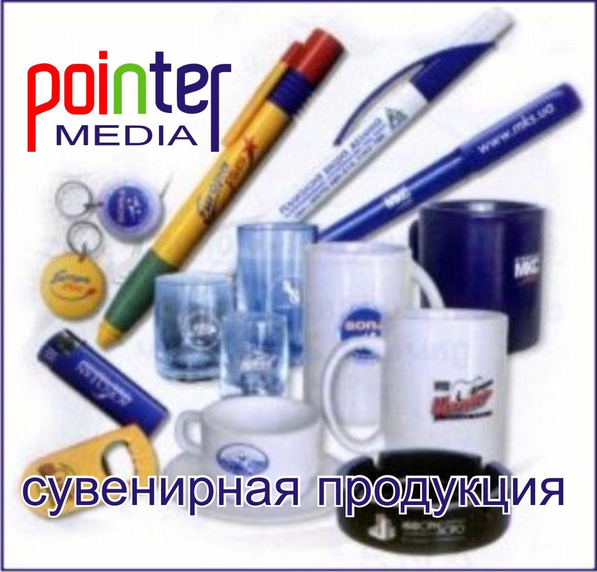 Рекламная продукция с логотипом ...: pictures11.ru/reklamnaya-produkciya-s-logotipom.html